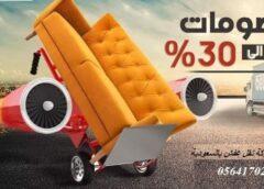 أفضل شركة نقل عفش بالسعودية 0564170243